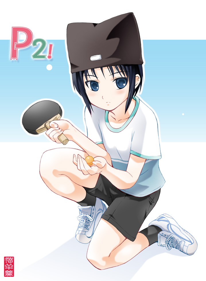 P2!-let's Play Pingpong!- / アキラちゃん